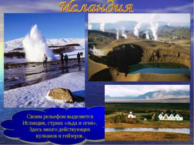Своим рельефом выделяется Исландия, страна «льда и огня». Здесь много действу...
