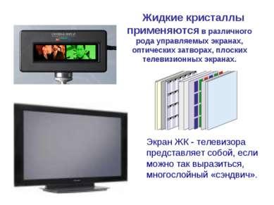 Жидкие кристаллы применяются в различного рода управляемых экранах, оптически...