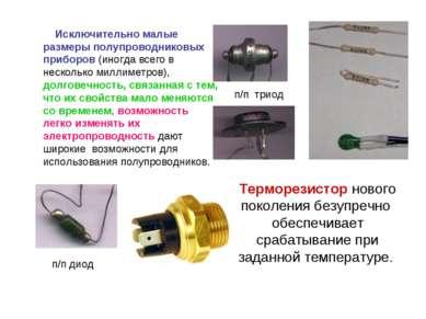 Исключительно малые размеры полупроводниковых приборов (иногда всего в нескол...