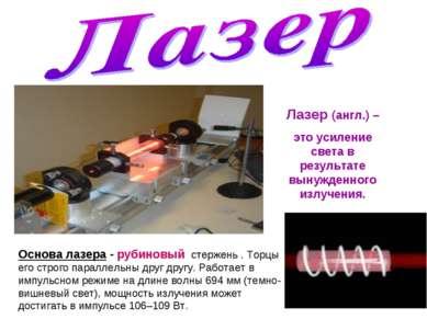 . Лазер (англ.) – это усиление света в результате вынужденного излучения. Осн...