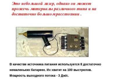 В качестве источника питания используется 8 достаточно немаленьких батареек. ...