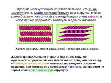 Строение молекул жидких кристаллов таково, что концы молекул очень слабо взаи...