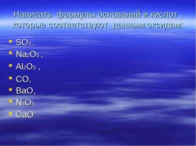Написать формулы оснований и кислот , которые соответствуют данным оксидам: S...