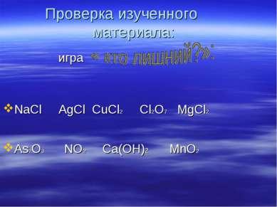 Проверка изученного материала: игра NaCl AgCl CuCl2 Cl2O7 MgCl2 As2O3 NO2 Ca(...