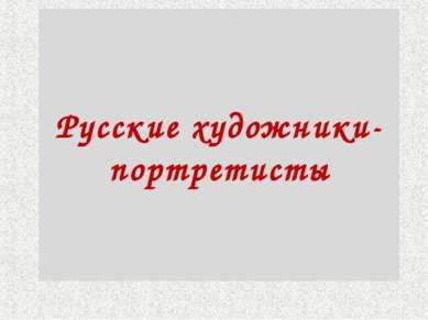 Русские художники- портретисты