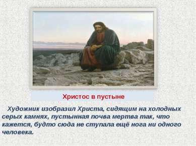 Христос в пустыне Художник изобразил Христа, сидящим на холодных серых камнях...