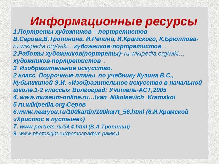 Информационные ресурсы 1.Портреты художников – портретистов В.Серова,В.Тропин...