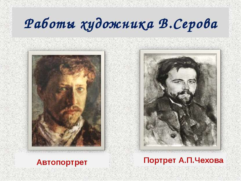 Работы художника В.Серова Автопортрет Портрет А.П.Чехова