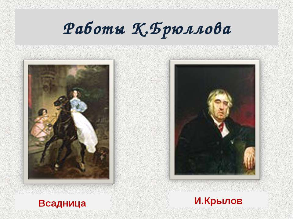 Работы К.Брюллова Всадница И.Крылов