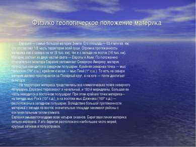 Физико геологическое положение материка Евразия — самый большой материк Земли...