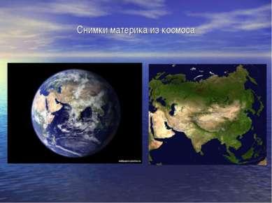 Снимки материка из космоса