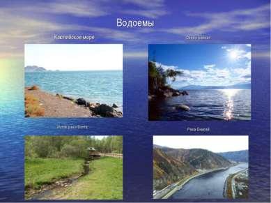 Водоемы Каспийское море Озеро Байкал Исток реки Волга Река Енисей