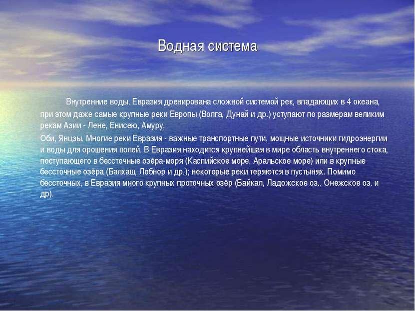 Водная система Внутренние воды. Евразия дренирована сложной системой рек, впа...