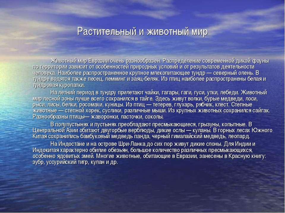 Растительный и животный мир Животный мир Евразии очень разнообразен. Распреде...