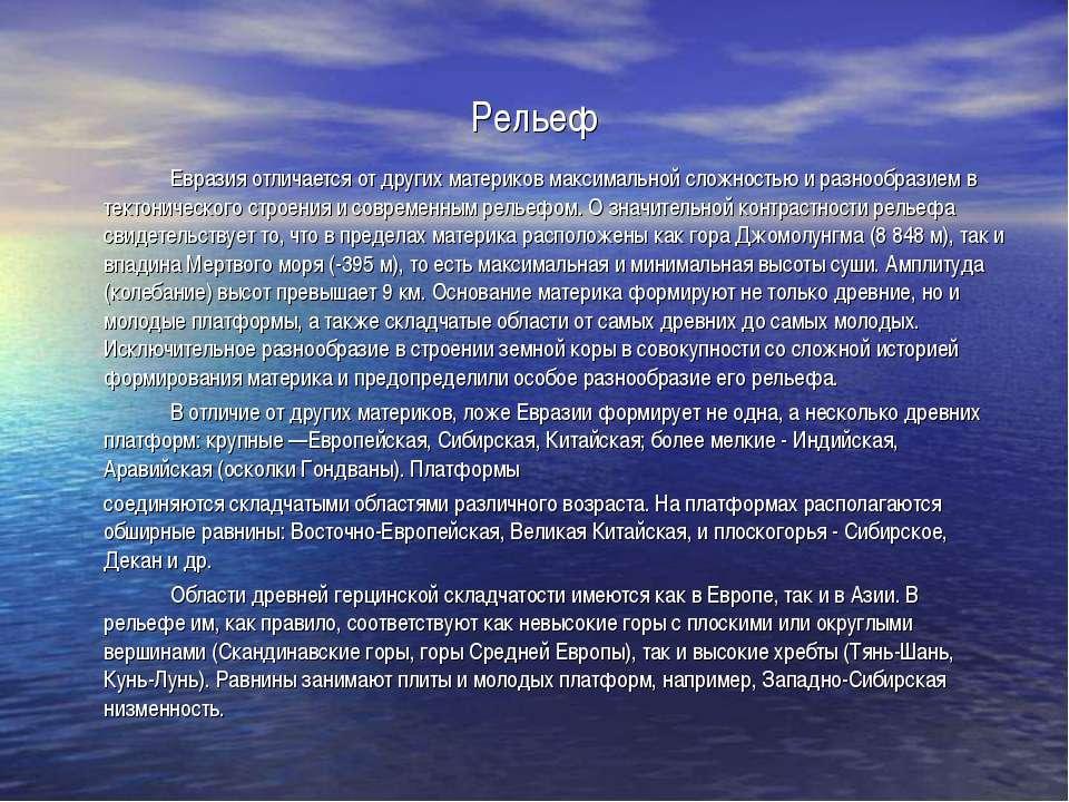Рельеф Евразия отличается от других материков максимальной сложностью и разно...