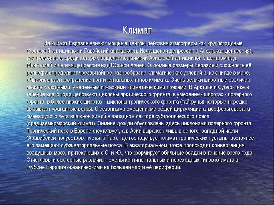 Климат На климат Евразия влияют мощные центры действия атмосферы как круглого...