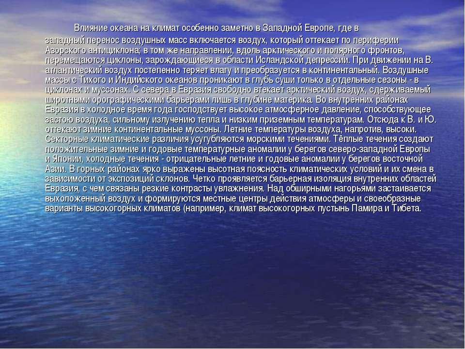 Влияние океана на климат особенно заметно в Западной Европе, где в западный п...