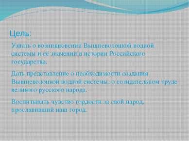 Цель: Узнать о возникновении Вышневолоцкой водной системы и её значении в ист...