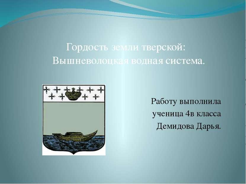 Работу выполнила ученица 4в класса Демидова Дарья. Гордость земли тверской: В...