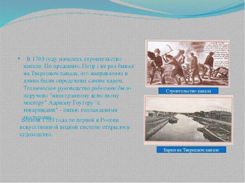 В 1703 году началось строительство канала. По преданию, Петр I не раз бывал н...