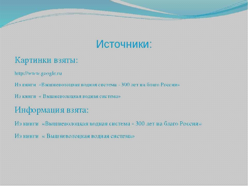Источники: Картинки взяты: http://www.google.ru Из книги «Вышневолоцкая водна...
