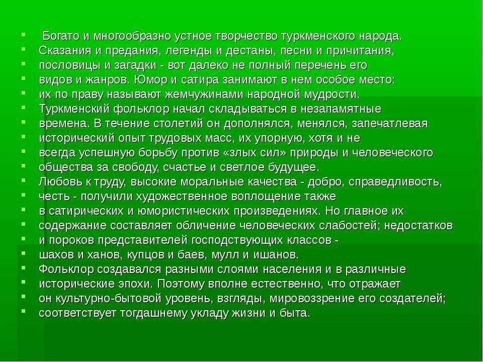 Богато и многообразно устное творчество туркменского народа. Сказания и преда...