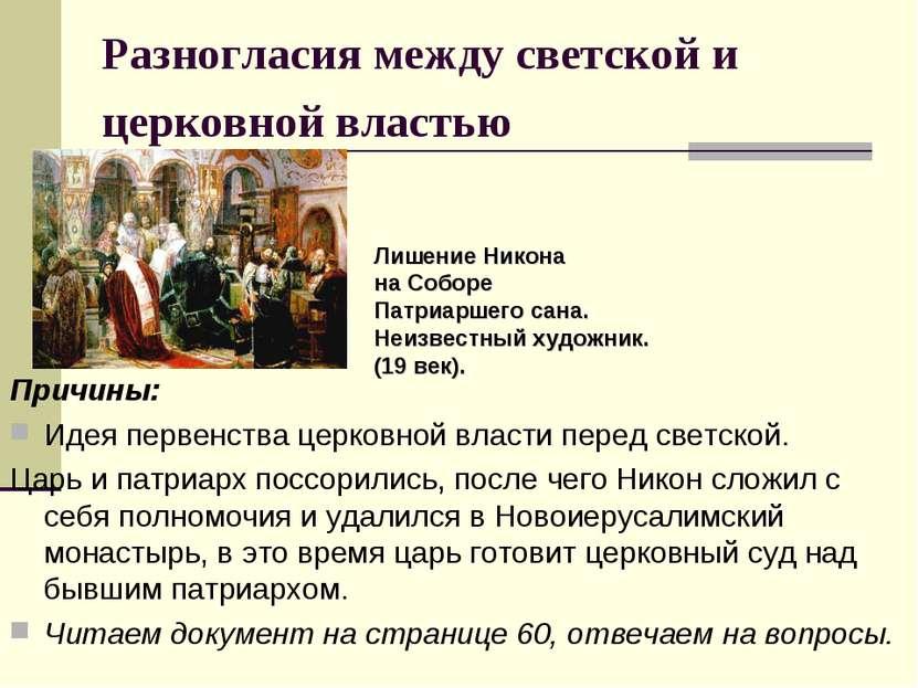 Разногласия между светской и церковной властью Причины: Идея первенства церко...
