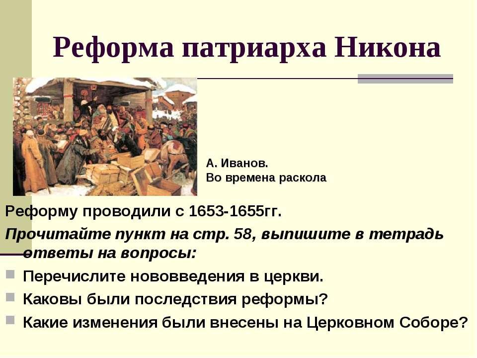 Реформа патриарха Никона Реформу проводили с 1653-1655гг. Прочитайте пункт на...
