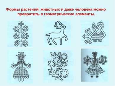 Формы растений, животных и даже человека можно превратить в геометрические эл...