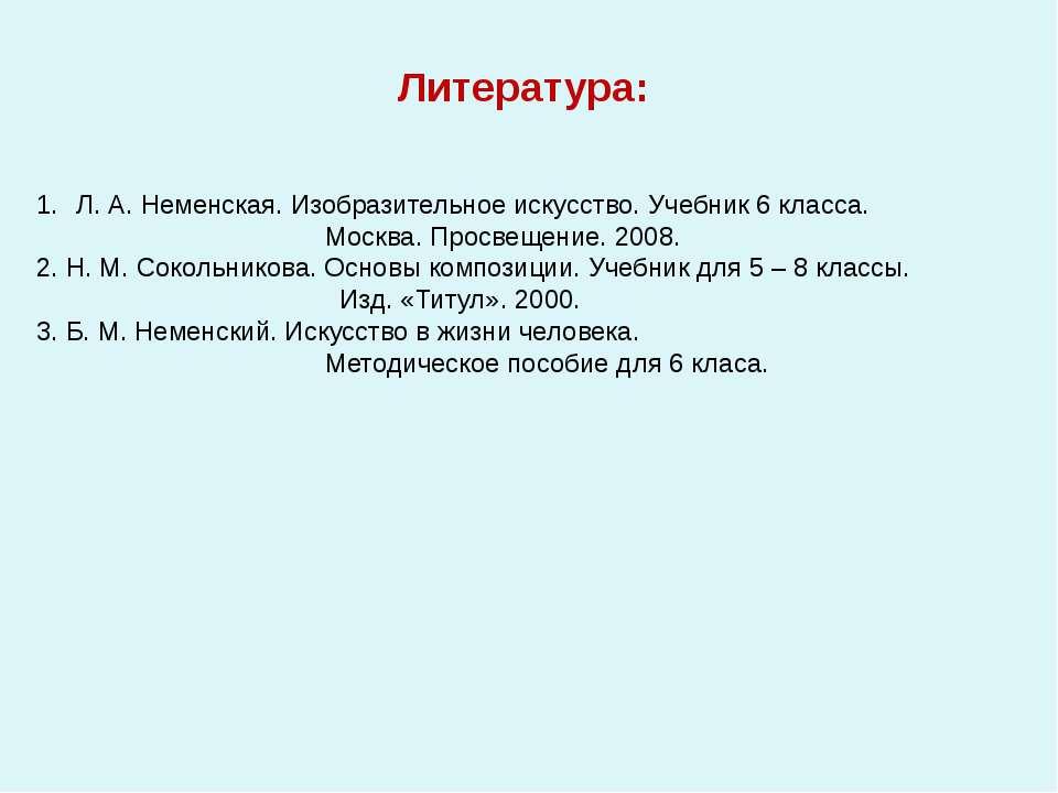 Литература: Л. А. Неменская. Изобразительное искусство. Учебник 6 класса. Мос...