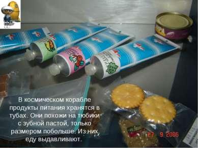 В космическом корабле продукты питания хранятся в тубах. Они похожи на тюбики...