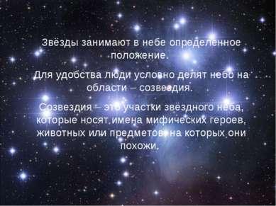 Звёзды занимают в небе определенное положение. Для удобства люди условно деля...