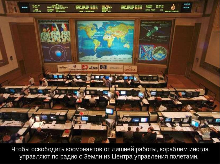 Чтобы освободить космонавтов от лишней работы, кораблем иногда управляют по р...