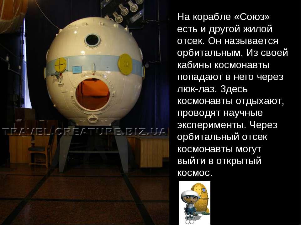 На корабле «Союз» есть и другой жилой отсек. Он называется орбитальным. Из св...