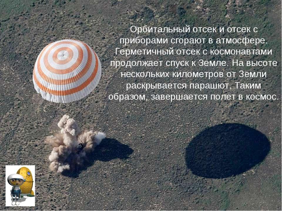 Орбитальный отсек и отсек с приборами сгорают в атмосфере. Герметичный отсек ...