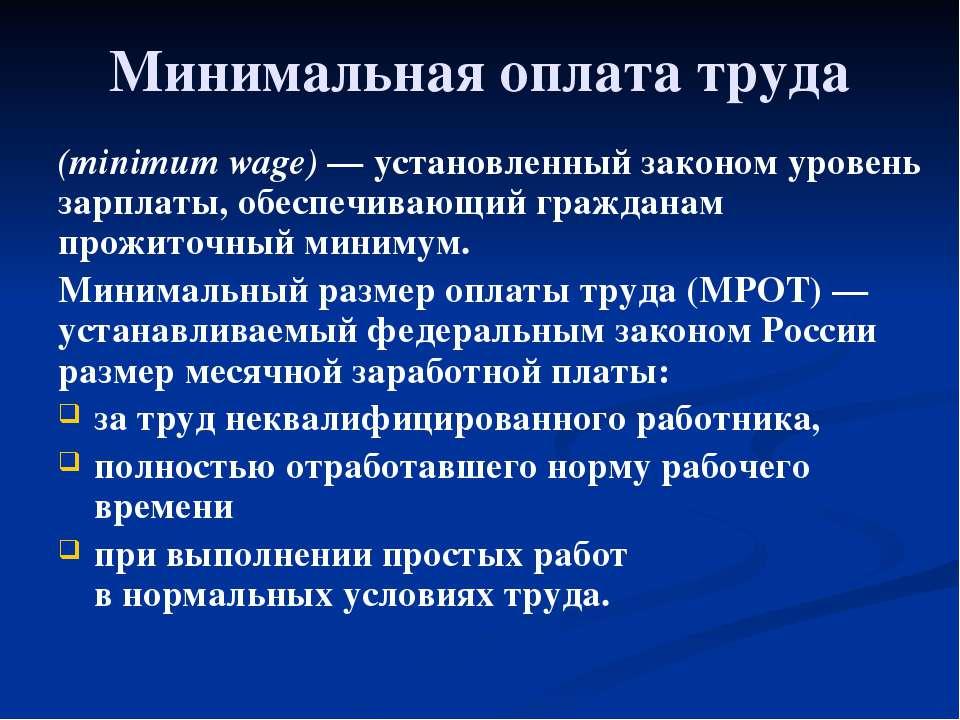 Глава 2. Экономика домохозяйства 13. Благосостояние Минимальная оплата труда ...