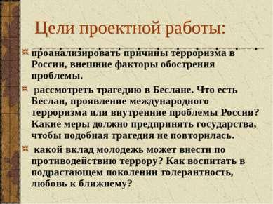 Цели проектной работы: проанализировать причины терроризма в России, внешние ...