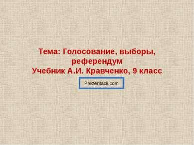 Тема: Голосование, выборы, референдум Учебник А.И. Кравченко, 9 класс