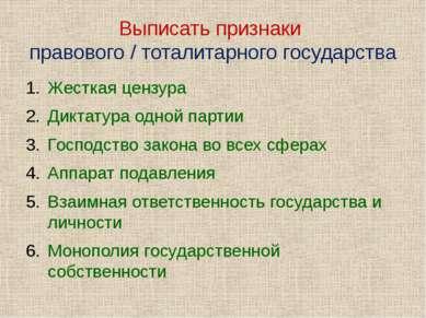 Выписать признаки правового / тоталитарного государства Жесткая цензура Дикта...