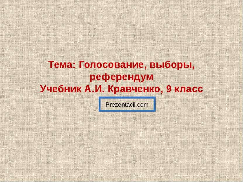 Тема: Голосование, выборы, референдум Учебник А.И. Кравченко, 9 класс Prezent...