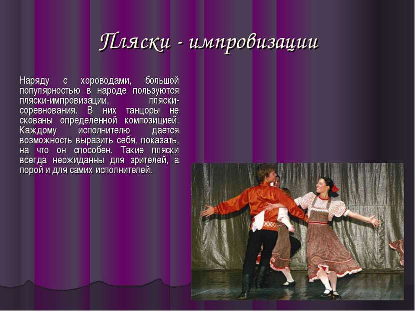 Пляски - импровизации Наряду с хороводами, большой популярностью в народе пол...