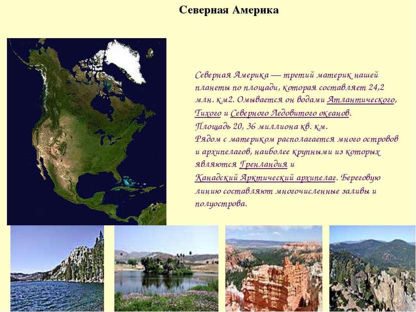 Северная Америка Северная Америка — третий материк нашей планеты по площади, ...