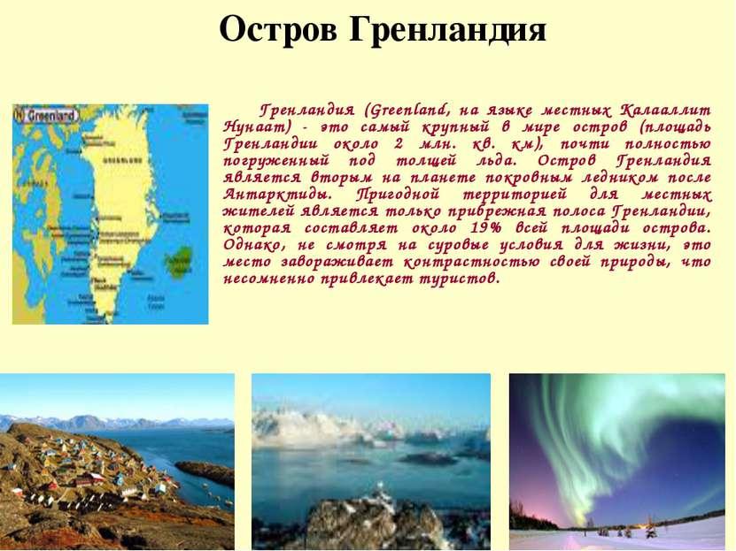 Остров Гренландия Гренландия (Greenland, на языке местных Калааллит Нунаат) -...