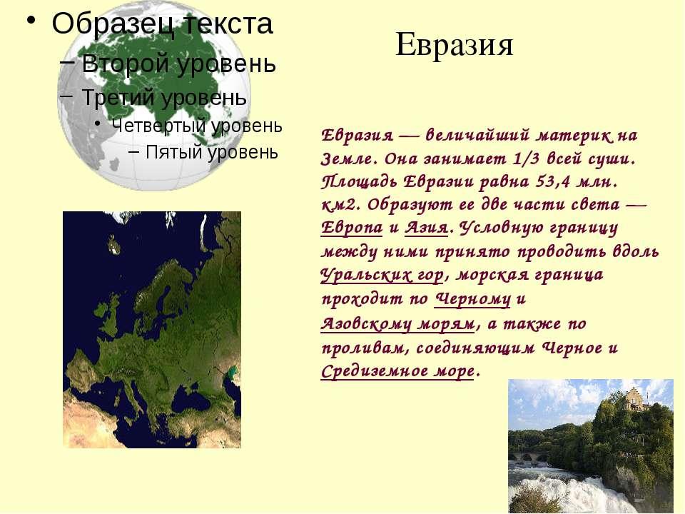 Евразия Евразия — величайший материк на Земле. Она занимает 1/3 всей суши. Пл...