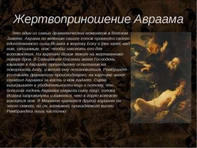 Жертвоприношение Авраама Это один из самых драматических моментов в Ветхом За...