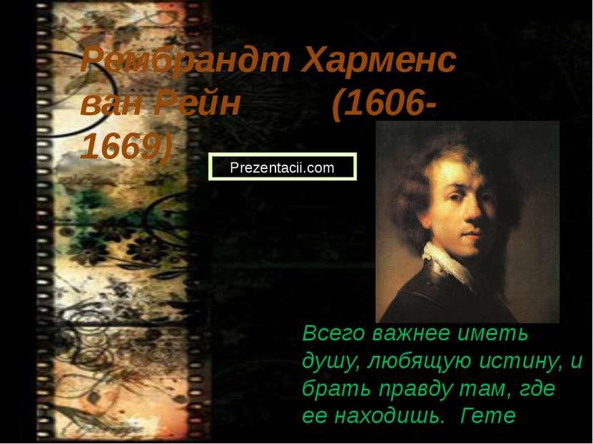 Рембрандт Харменс ван Рейн (1606-1669) Всего важнее иметь душу, любящую истин...
