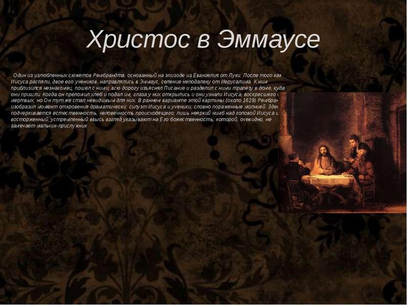 Христос в Эммаусе Один из излюбленных сюжетов Рембрандта, основанный на эпизо...
