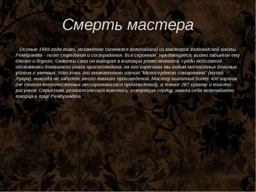Смерть мастера Осенью 1669 года тихо, незаметно скончался величайший из масте...