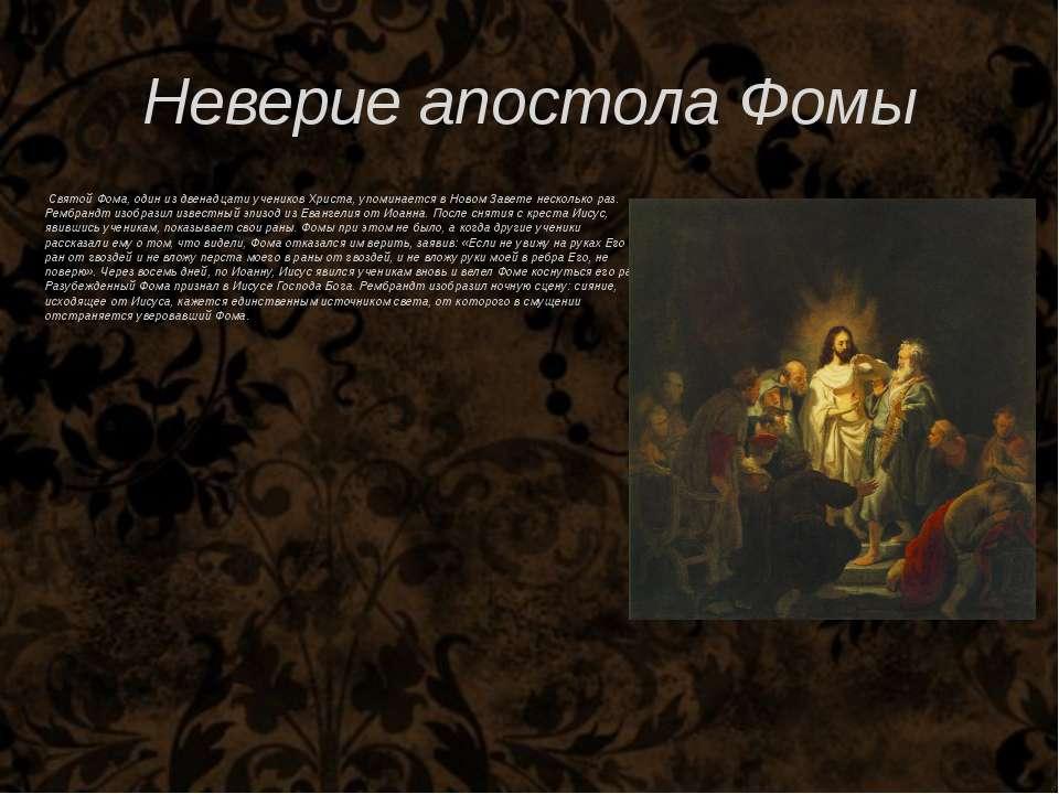 Неверие апостола Фомы Святой Фома, один из двенадцати учеников Христа, упомин...