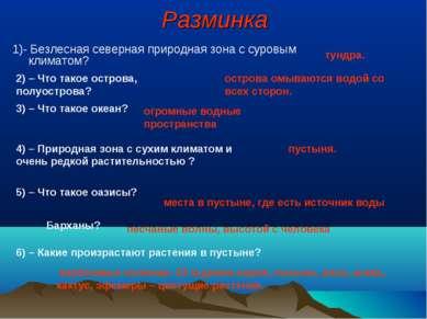 Разминка 1)- Безлесная северная природная зона с суровым климатом? тундра. 2)...